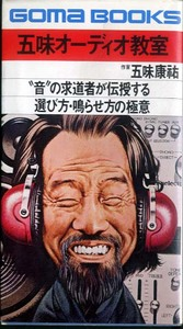 gomi_audio.jpg