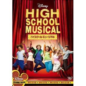 high_school_musical.jpg