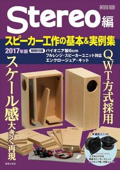 ontomo_mook_201708.jpg